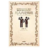 出版社:KADOKAWA、ジャンル3:企業・経営、作者・アーティスト:武野光、本のサイズ:単行本、I...