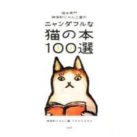 出版社:宝島社、ジャンル3:猫の本、作者・アーティスト:アネカワユウコ、本のサイズ:単行本、ISBN...