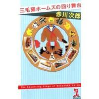 出版社:光文社、ジャンル3:小説一般、作者・アーティスト:赤川次郎、本のサイズ:新書、ISBN:43...