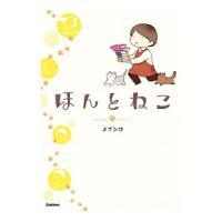 出版社:学研パブリッシング、ジャンル3:猫の本、作者・アーティスト:スズシロ(漫画)、本のサイズ:単...