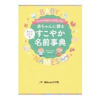 出版社:赤ちゃんとママ社、ジャンル3:手相・姓名判断、作者・アーティスト:赤ちゃんとママ社、本のサイ...