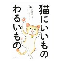 出版社:三才ブックス、ジャンル3:猫の本、作者・アーティスト:臼杵新、本のサイズ:単行本、ISBN:...