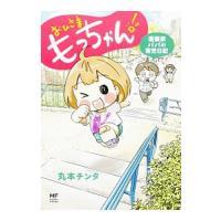 ■ジャンル:女性・生活・コンピュータ 子育て ■出版社:KADOKAWA ■出版社シリーズ:メディア...