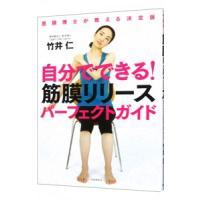 出版社:自由国民社、ジャンル3:医療、作者・アーティスト:竹井仁、本のサイズ:単行本、ISBN:44...
