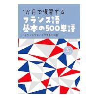 ■ジャンル:産業・学術・歴史 その他外国語 ■出版社:語研 ■出版社シリーズ: ■本のサイズ:単行本...