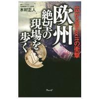 出版社:ウェッジ、ジャンル3:政治学、作者・アーティスト:木村正人(1961〜)、本のサイズ:新書、...