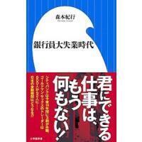 出版社:小学館、ジャンル3:金融・銀行、作者・アーティスト:森本紀行、本のサイズ:新書、ISBN:4...