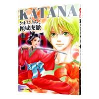 KATANA(あすかコミックスDX) 18/かまたきみこ