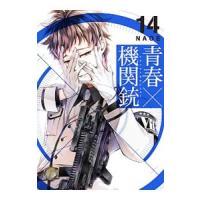 青春×機関銃 14/NAOE