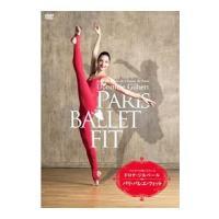 DVD/ドロテ・ジルベール パリ・バレエ・フィット