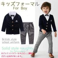 [関連] 男の子 上下セット フォーマル 子供スーツ 100〜140cm  入学式 入園式 七五三 ...