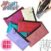 [関連] スリム財布 スマートウォレット マルチポーチ カード入れ 薄型 極薄 コンパクト 女の子 ...