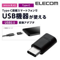 新規格USB Type-Cコネクタを搭載!USB microB端子をUSB Type-C端子に変換し...