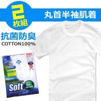 2枚組 丸首半袖肌着シャツ M/L/LL 綿100% 紳士/インナーシャツ|netshop-est