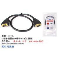 D端子機器をD端子テレビに接続  75Ω  D1〜D5(1080p)対応   色:黒 ラッチ付き  ...