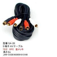 SA-20 S端子AVケーブル S端子x1/RCAx2(赤・白) 2m