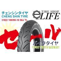C922 100/90-10 56J TL CHENG SHIN チェンシンタイヤ バイクタイヤ ホンダ リード 純正採用【2019年製】