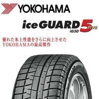 メーカー:YOKOHAMA(ヨコハマ) パターン:ICE GUARD 5(アイスガード5) IG50...