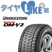 商品情報 メーカー:BRIDGESTONE(ブリヂストン) パターン:BLIZZAK DM-V2(ブ...