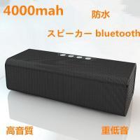 最大60時間連続再生可能なBluetooth4.0対応防水スピーカー   高音質10Wホーン搭載  ...
