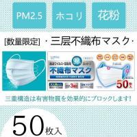マスク 50pcs ホワイトマスク 使い捨て花粉症対策 風邪対策 PM2.5対応 不織布 超快適 予防 男性用 女性用 男女兼用 防水抗菌 白 ホワイト