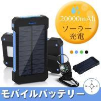 ソーラー モバイルバッテリー20000mAh 大容量 スマートフォンスマホ  2台同時充電 2USBポート LEDライト付 ソーラーチャージャー pseマーク