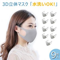 即納!送料無料!3枚セット立体マスク マスク 黒マスク グレーマスク男女兼用  マスク 在庫あり耳が痛くなりにくい 男女兼用 マスク 洗える  繰り返し使える