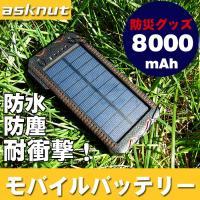 【商品名】 ソーラー モバイルバッテリー 【カラー】(写真※ご参考程度) 【入力ポート】標準USB ...
