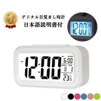 目覚まし時計 子供 デジタル おしゃれ 起きれる めざまし時計 こども  光 置き時計 シンプル  アラーム  スヌーズ 温度計    自動点灯