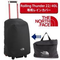 ザ・ノースフェイス ! 22インチサイズのキャリーバッグ用。 商品:パックアクセサリーズ/Rain ...