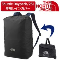 ザ・ノースフェイス ! 25Lサイズのデイパック用。 商品:パックアクセサリーズ/Rain Cove...