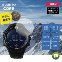 レビューを書いて2年保証!【ラッピング無料】SUUNTO スント 腕時計 Core コア アウトドア...