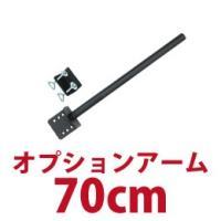 ☆サンコー モニターアーム用ポール(70cm) MARMP194E