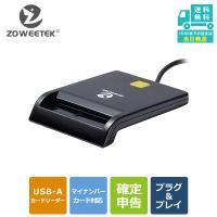 マイナンバーカード対応 ZOWEETEK 接触型 USBタイプ ICカードリーダー