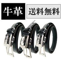 ◆カラー ブラック、ブラウン  ◆サイズ 全長約130センチ幅2.8〜3.3センチ  ◆素材 表面 ...
