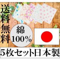 ハンカチレディース5枚セット 日本製 綿100%