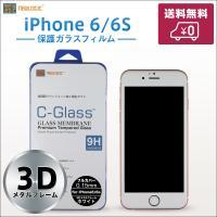 【製品特徴】 [ iPhone6 / iPhone6s 用保護ガラス ]  3D立体加工メタルフレー...