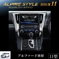 ★☆アルパイン ALPINE カーナビ ビッグX11 BIGX11 トヨタ アルファード 専用 11...