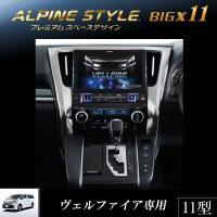 ★☆アルパイン ALPINE カーナビ ビッグX11 トヨタ ヴェルファイア VELLFIRE 専用...