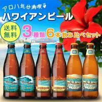 ※コチラの商品はギフト対応不可  海外ビール6種類セット。 これであなたもハワイ気分♪  海外ビール...