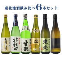 ※コチラの商品はギフト包装不可   東北にある酒蔵の日本酒をセットにした第2弾です!  送料無料でお...