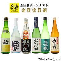 肌寒くなってきた季節にオススメ!  全て燗コンテストにて金賞受賞した日本酒を6本セットにしました。 ...