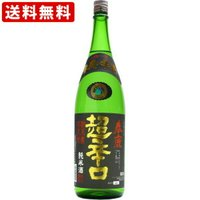 お酒  送料無料 春鹿 超辛口 純米酒 1800ml  (北海道・沖縄+890円)