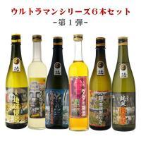 福島県の蔵元人気酒造のウルトラマンシリーズ! ウルトラマン基金のオフィシャル商品です。 売上の一部が...