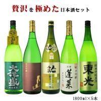 お酒  飲み比べ  送料無料 日本酒 飲み比べセット 贅沢を極めた日本酒セット 1800ml×5本セット