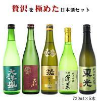 日本酒好きなスタッフが、もし高級料亭に提案するならをイメージして組みました。  ■大洋酒造 大洋盛 ...