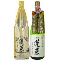送料無料 ※北海道・沖縄・一部地域は+690円  世界で唯一の金賞酒とANA国際線ファーストクラスに...