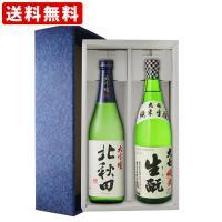 大吟醸がこのお値段!!の日本酒送料無料セットです。  北秋田大吟醸・・・ 山田錦100パーセント使用...