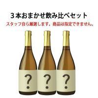 当店の誇る日本酒をスタッフ自ら厳選します!※商品は指定できませんのでご了承くださいませ。  しかも送...