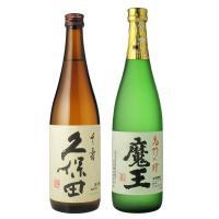 久保田千寿と魔王の最強セット! オールジャンルのお酒を売っている当店だからできるセットです。  セッ...